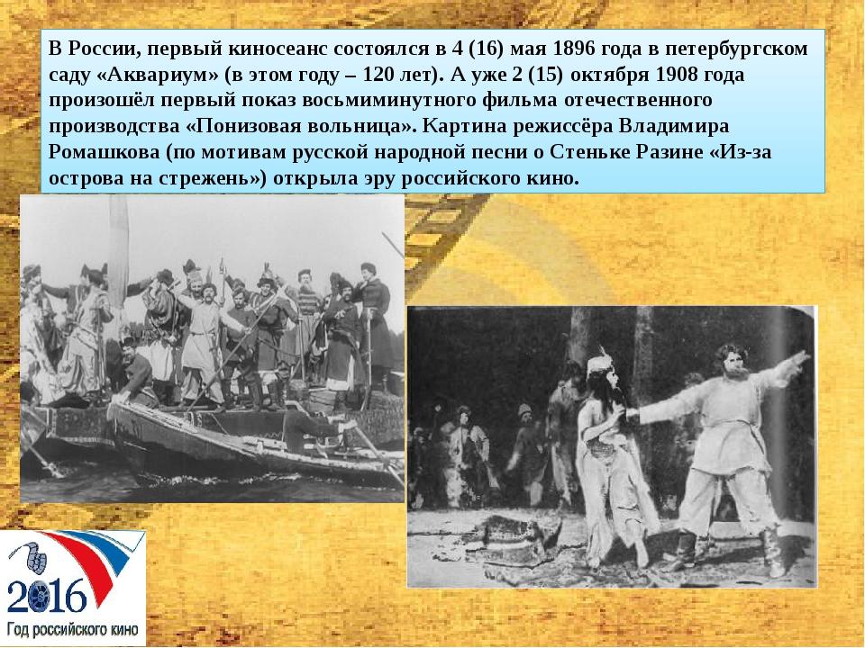 ВРоссии, первый киносеанс состоялся в 4 (16) мая 1896 года в петербургском с...