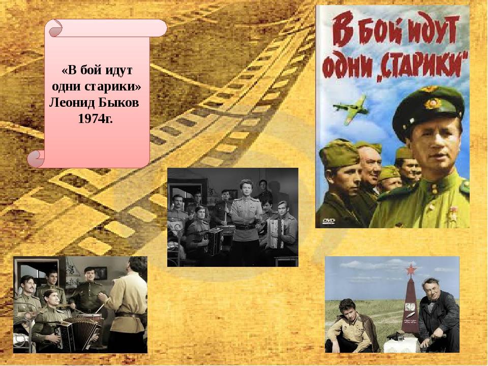«В бой идут одни старики» Леонид Быков 1974г.