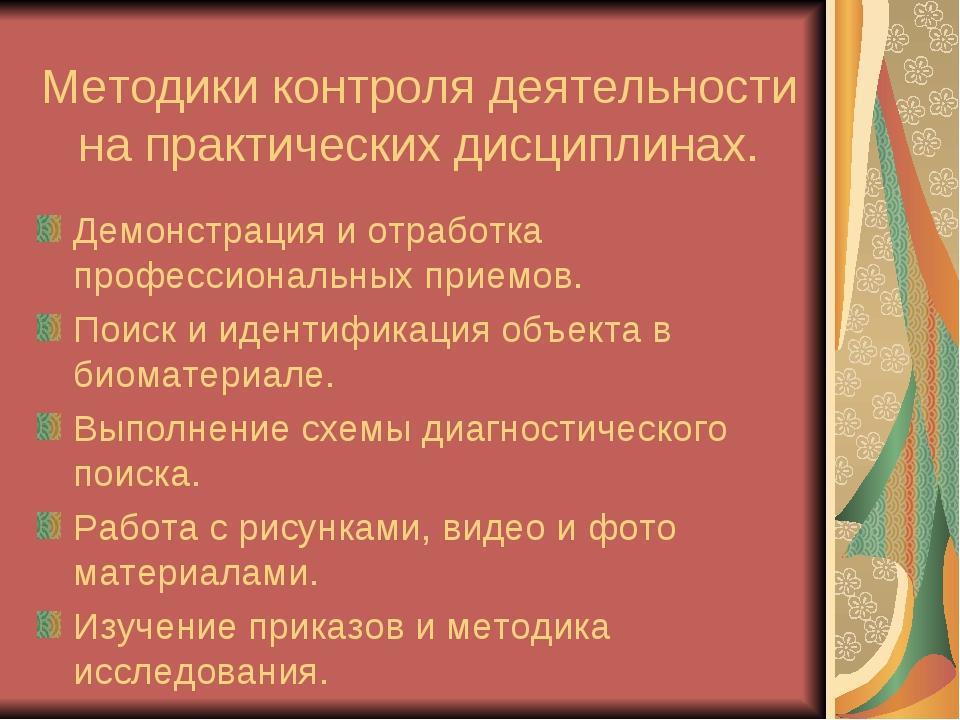 Методики контроля деятельности на практических дисциплинах. Демонстрация и от...
