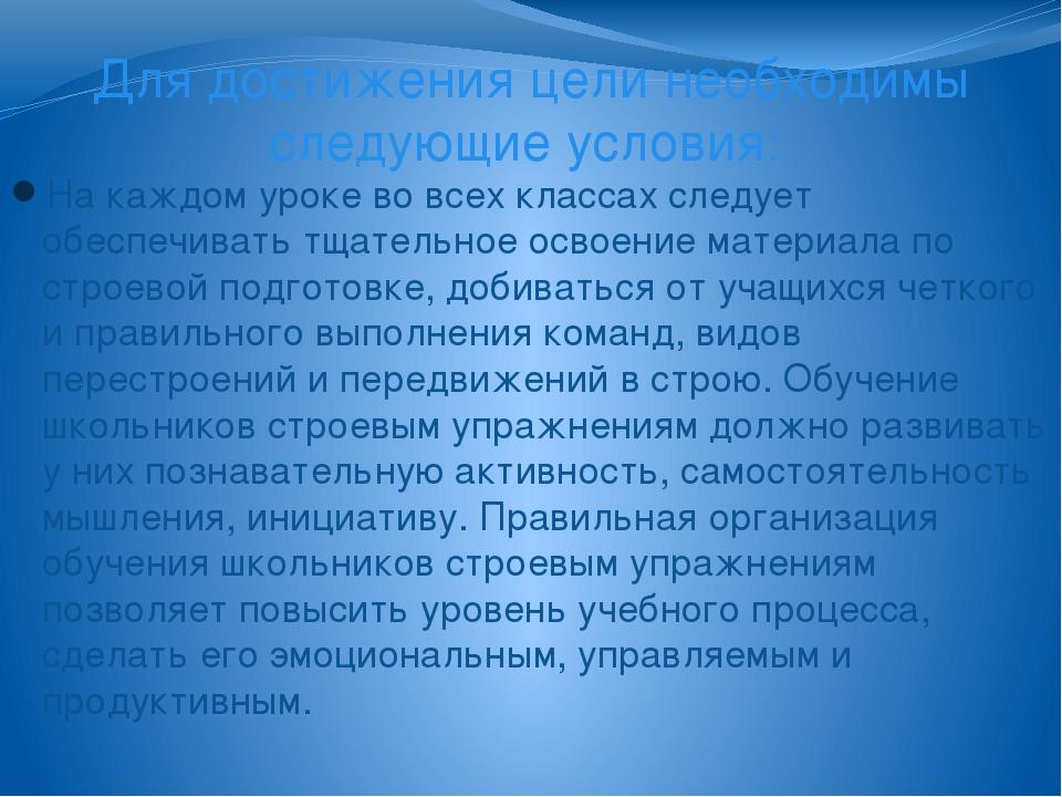 Для достижения цели необходимы следующие условия: На каждом уроке во всех кла...