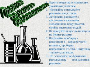 Берите вещества в количестве, указанном учителем. 2. Наливайте и насыпайте ре