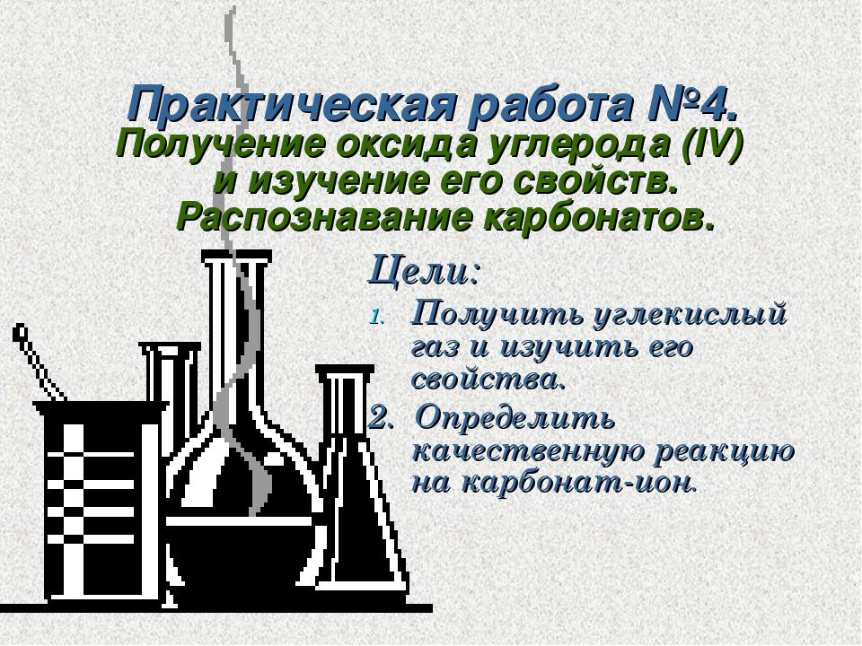 Практическая работа №4. Цели: Получить углекислый газ и изучить его свойства...