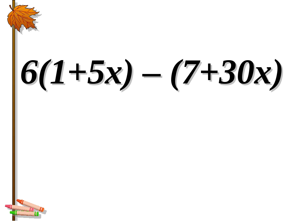 6(1+5х) – (7+30х)