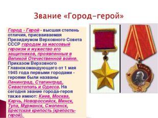 Город - Герой - высшая степень отличия, присваиваемая Президиумом Верховного