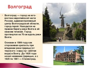 Волгоград— город на юго-востоке европейской части России, административный ц