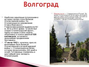 """Мамаев курган— """"главная высота России"""". Во время Сталинградской битвы здесь"""