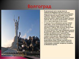 В центральной части города-героя на знаменитом Мамаевом кургане в честь его з