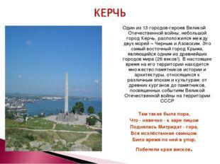 Один из 13 городов-героев Великой Отечественной войны, небольшой город Керчь,