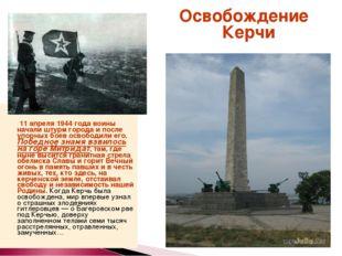 11 апреля 1944 года воины начали штурм города и после упорных боев освободил