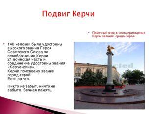 Памятный знак в честь присвоения Керчи звания Города-Героя 146 человек были у