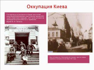 Гитлеровцы установили в Киеве жестокий оккупационный режим: уничтожили свыше