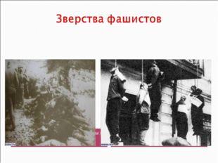 Расстрелянные киевляне свалены в кучу. Повешенные киевляне, где-то в центре.