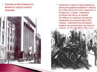 Здание штаба Киевского военного округа занято немцами Киевляне в присутствии