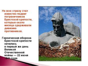 На всю страну стал известен подвиг пограничников Брестской крепости, которые