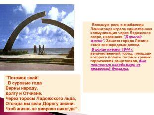 Большую роль в снабжении Ленинграда играла единственная коммуникация через Л