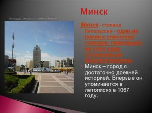 Минск - столица Белоруссии - один из первых советских городов, принявших на с