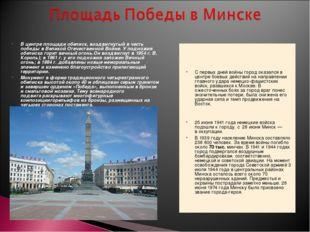 С первых дней войны город оказался в центре боевых действий на направлении г