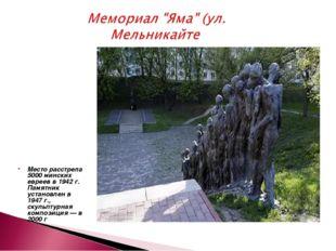 Место расстрела 5000 минских евреев в 1942г. Памятник установлен в 1947г.,
