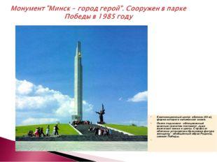 Композиционный центр- обелиск (45 м), форма которого напоминает знамя. Около