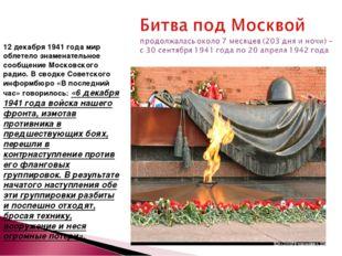 12 декабря 1941 года мир облетело знаменательное сообщение Московского радио.