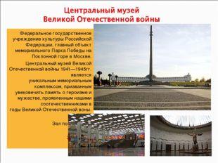 Федеральное государственное учреждение культуры Российской Федерации, главный