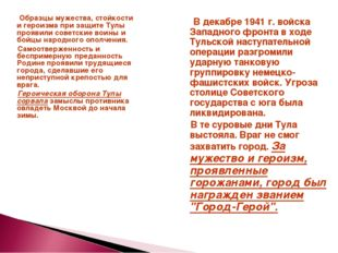 Образцы мужества, стойкости и героизма при защите Тулы проявили советские во