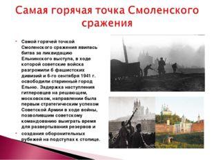 Самой горячей точкой Смоленского сражения явилась битва за ликвидацию Ельнинс
