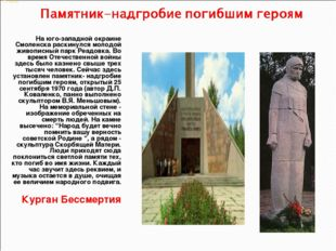 На юго-западной окраине Смоленска раскинулся молодой живописный парк Реадовка