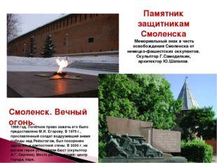 Смоленск. Вечный огонь. Памятник защитникам Смоленска Мемориальный знак в че