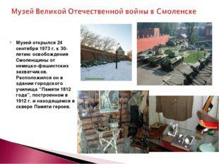 Музей открылся 24 сентября 1973 г. к 30-летию освобождения Смоленщины от неме