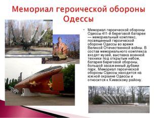 Мемориал героической обороны Одессы 411-й береговой батареи — мемориальный ко