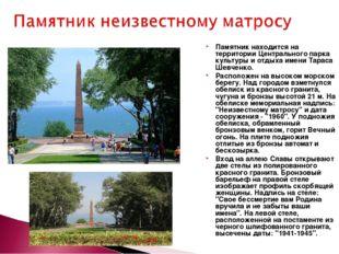 Памятник находится на территории Центрального парка культуры и отдыха имени Т