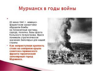 22июня 1941г. немецко-фашистские захватчики обрушили бомбы напограничные
