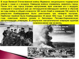 Пожар после налёта на Мурманск, 1942 г. В ходе Великой Отечественной войны Му