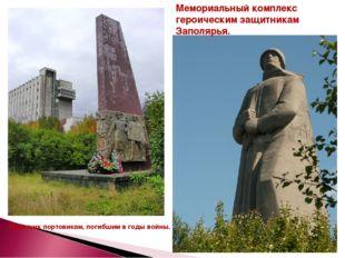 Памятник портовикам, погибшим в годы войны. Мемориальный комплекс героическим