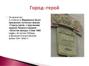 Замужество истойкостьМурманску было присвоено почетное звание «Город-герой