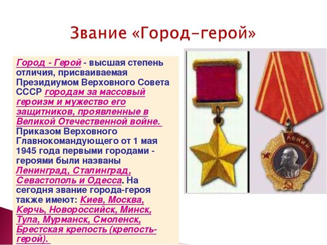 Город - Герой - высшая степень отличия, присваиваемая Президиумом Верховного...