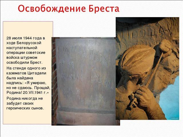 28 июля 1944 года в ходе Белорусской наступательной операции советские войска...