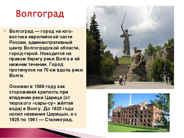 Волгоград— город на юго-востоке европейской части России, административный ц...