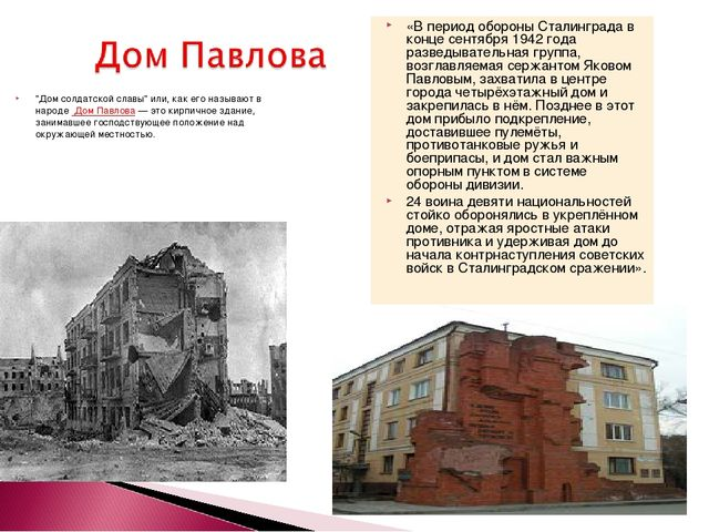 """""""Дом солдатской славы""""или, как его называют в народе Дом Павлова— это кирп..."""