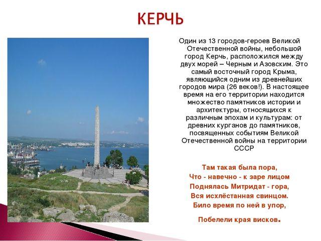 Один из 13 городов-героев Великой Отечественной войны, небольшой город Керчь,...