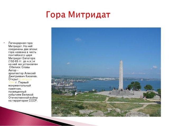 Легендарная гора Митридат. На ней соединены две эпохи: гора названа в честь п...