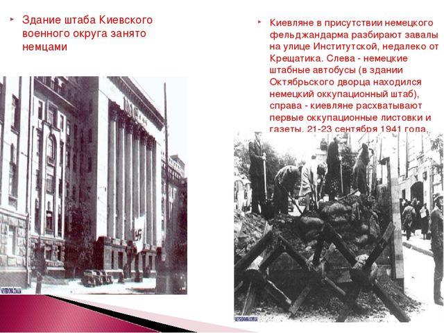 Здание штаба Киевского военного округа занято немцами Киевляне в присутствии...