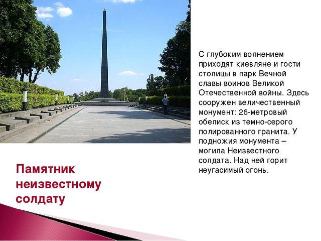 Памятник неизвестному солдату С глубоким волнением приходят киевляне и гости...
