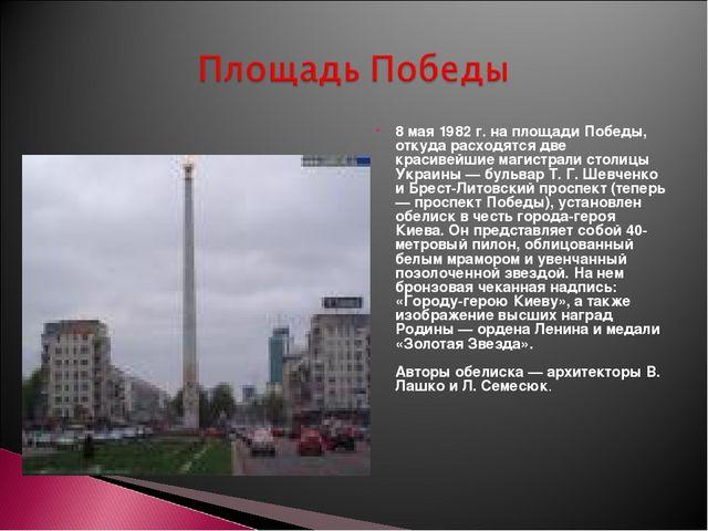 8 мая 1982 г. на площади Победы, откуда расходятся две красивейшие магистрали...