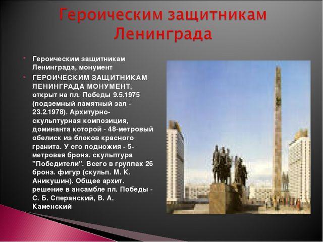 Героическим защитникам Ленинграда, монумент ГЕРОИЧЕСКИМ ЗАЩИТНИКАМ ЛЕНИНГРАДА...