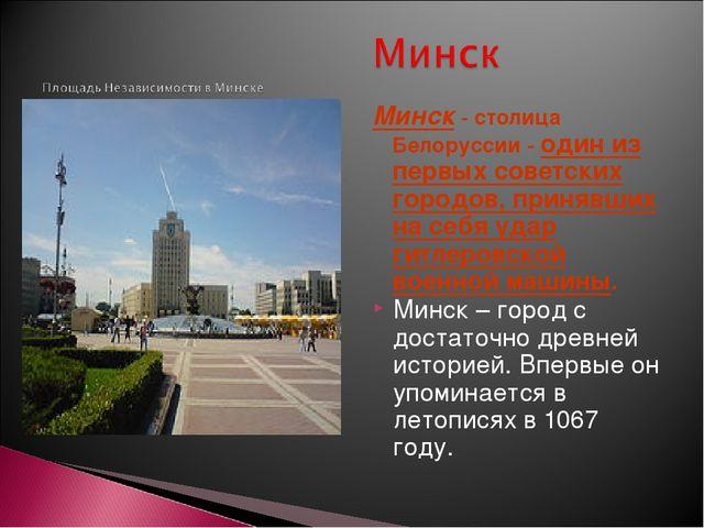 Минск - столица Белоруссии - один из первых советских городов, принявших на с...