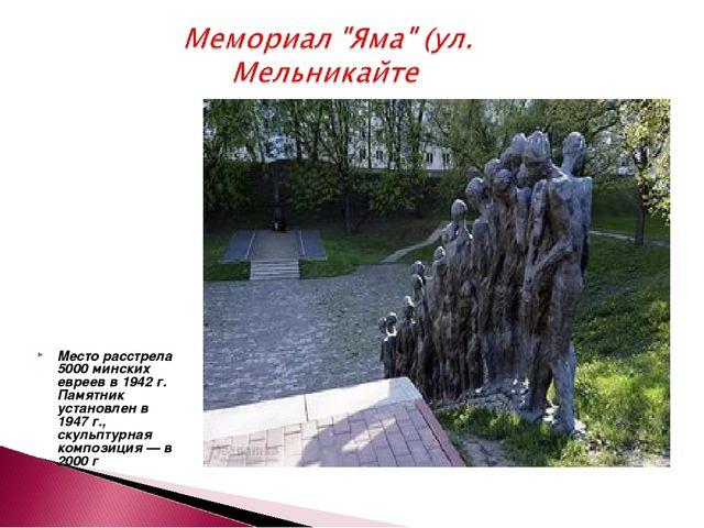 Место расстрела 5000 минских евреев в 1942г. Памятник установлен в 1947г.,...