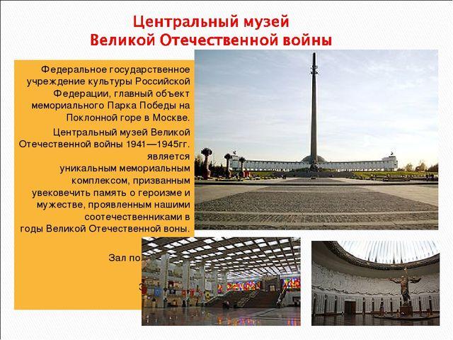 Федеральное государственное учреждение культуры Российской Федерации, главный...