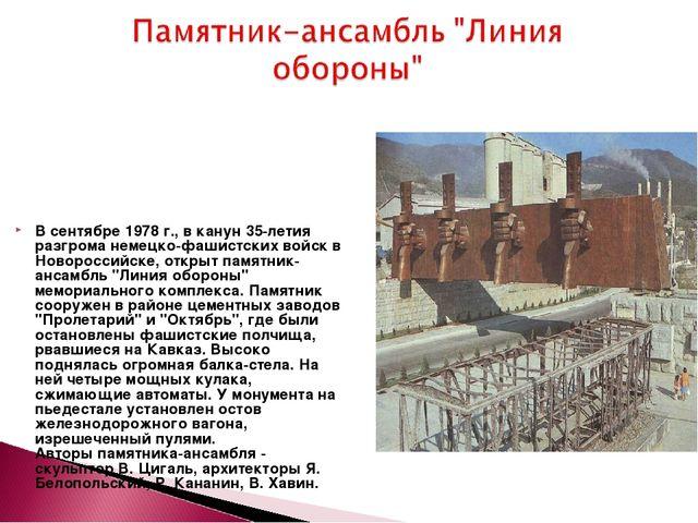 В сентябре 1978 г., в канун 35-летия разгрома немецко-фашистских войск в Нов...
